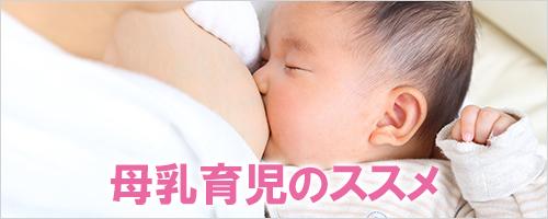 母乳のススメ