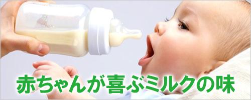 ミルクの味