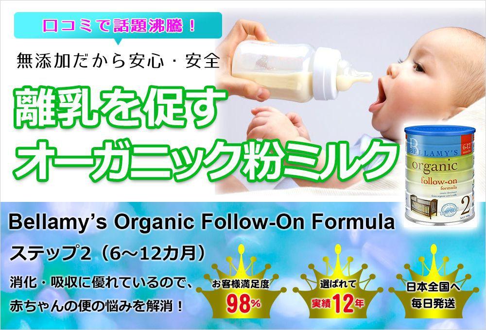 離乳を促す オーガニック粉ミルク