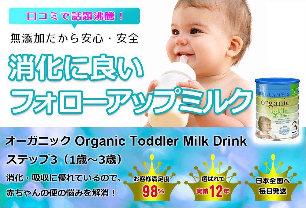 オーガニックフォローアップミルク
