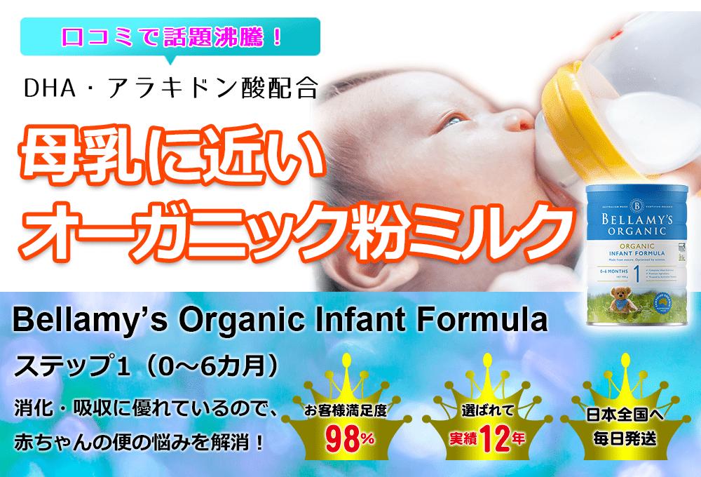 母乳に近い オーガニック粉ミルク