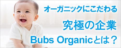 Bubs Organic