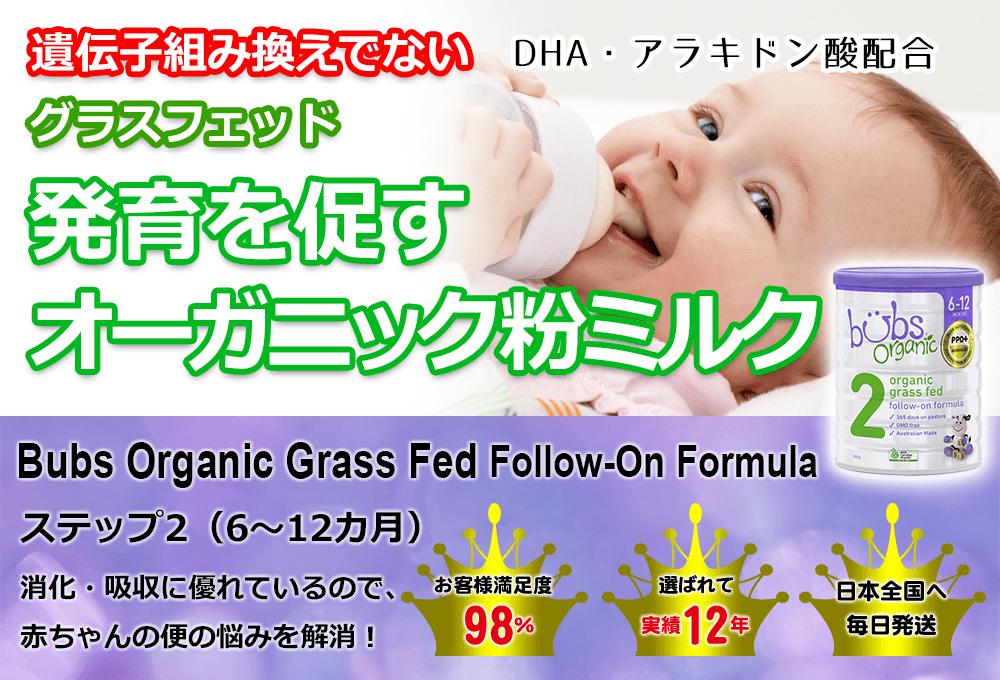 オーガニック グラスフェッド 粉ミルク Step2