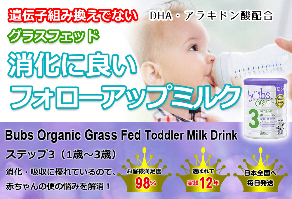 オーガニック グラスフェッド フォローアップミルク
