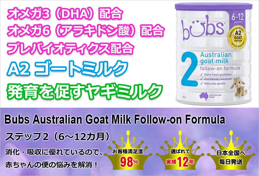 ヤギ・ゴートミルク 山羊乳 粉ミルク Step1
